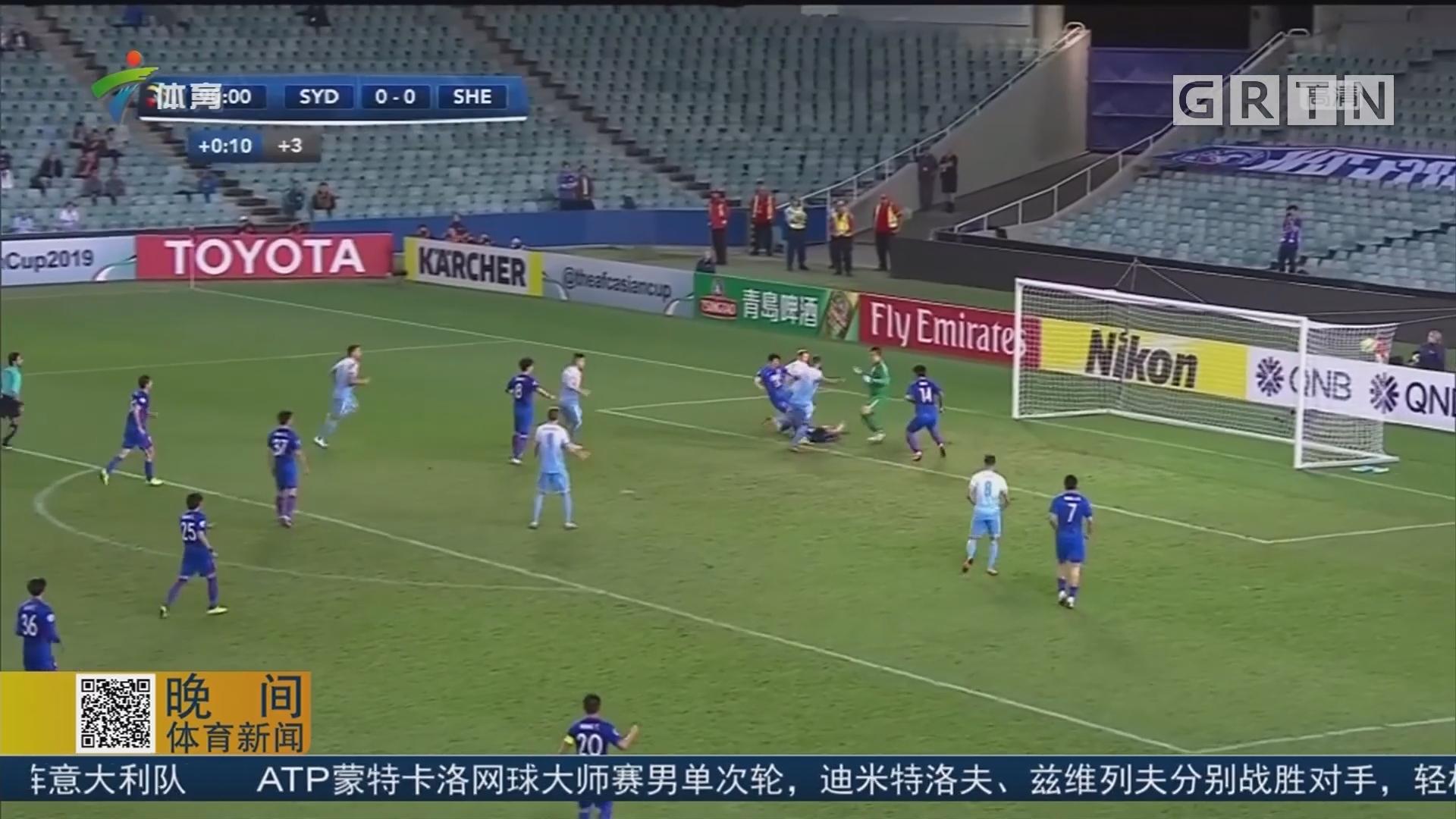 上海申花战平悉尼FC 止步亚冠小组赛