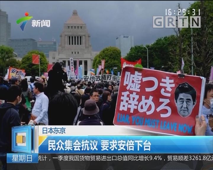 日本东京:民众集会抗议 要求安倍下台