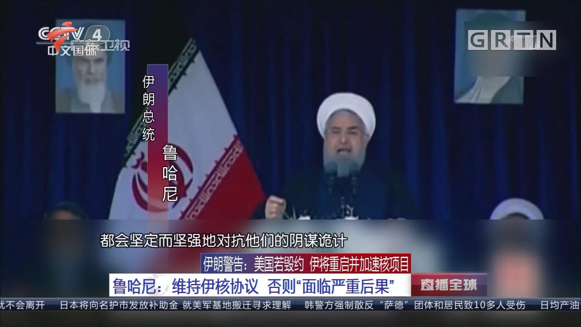 """伊朗警告:美国若毁约 伊将重启并加速核项目 鲁哈尼:维持伊核协议 否则""""面临严重后果"""""""