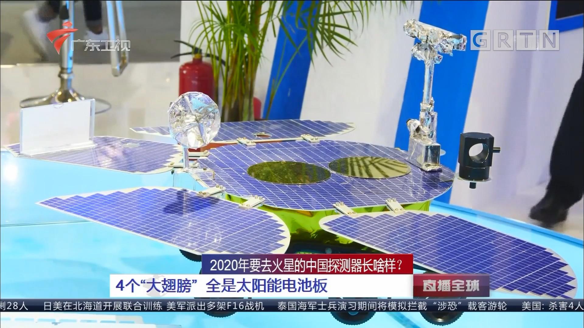 """2020年要去火星的中国探测器长啥样? 4个""""大翅膀""""全是太阳能电池板"""