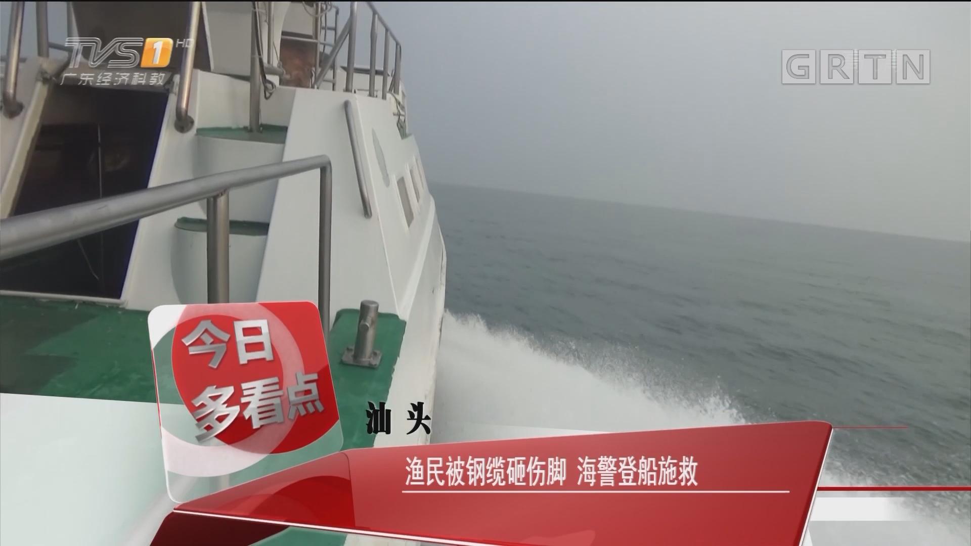 渔民被钢缆砸伤脚 海警登船施救