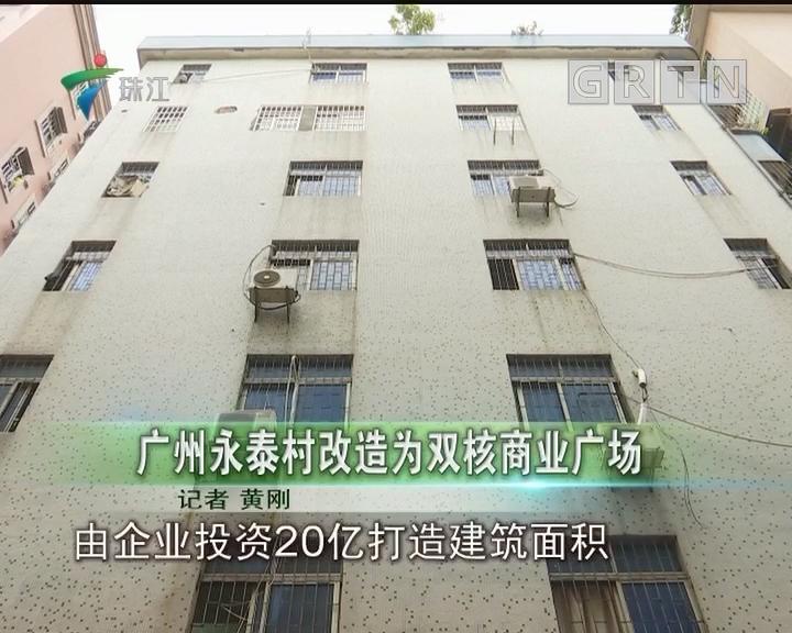 广州永泰村改造为双核商业广场