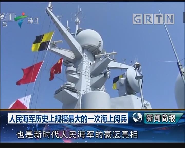 人民海军历史上规模最大的一次海上阅兵