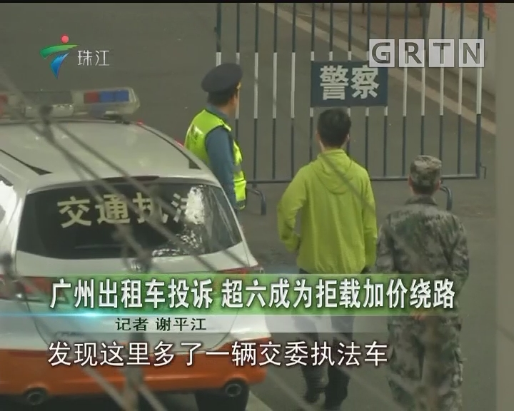 广州出租车投诉 超六成为拒载加价绕路