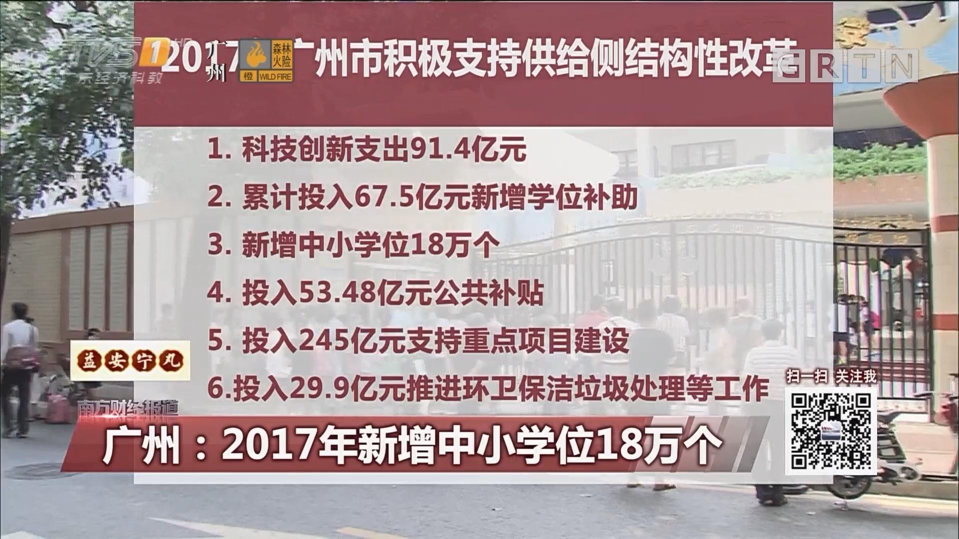 广州:2017年新增中小学位18万个