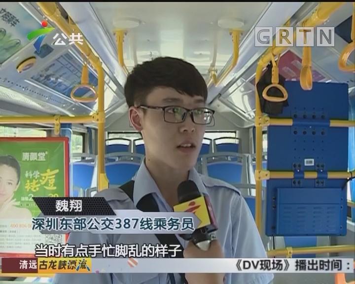 深圳:粗心乘客下车忘取包 热心乘务员找回归还