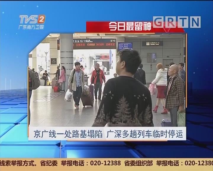 今日最留神:京广线一处路基塌陷 广深多趟列车临时停运