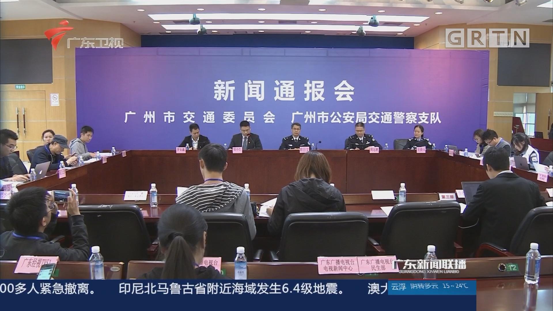 """广州将对外地中小客车实行""""开四停四""""限外措施"""