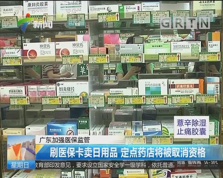 广东加强医保监管:刷医保卡卖日用品 定点药店将被取消资格
