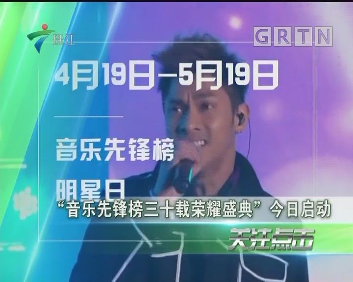 """""""音乐先锋榜三十载荣耀盛典""""今日启动"""