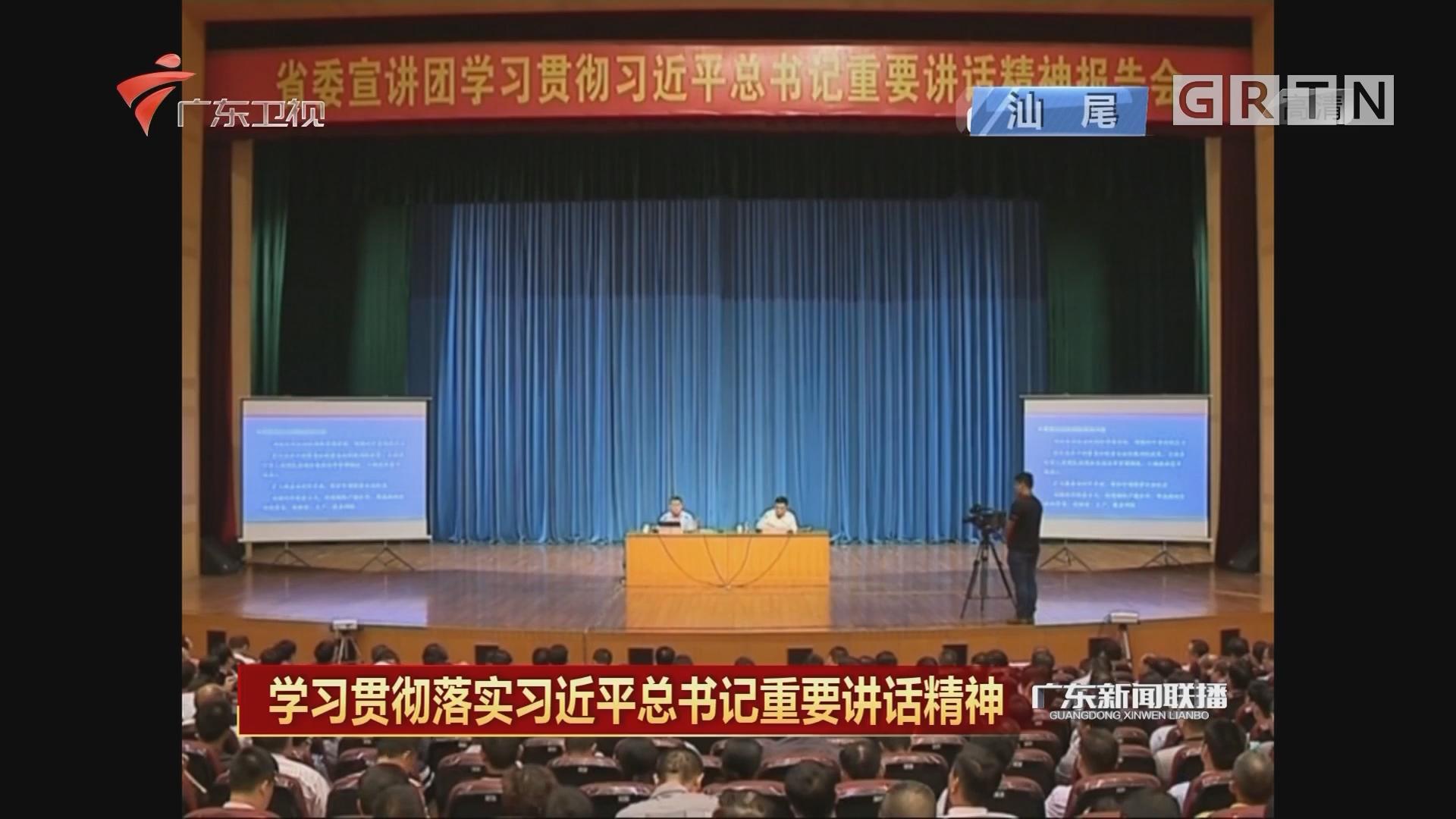 奋力谱写新时代中国特色社会主义事业的广东篇章