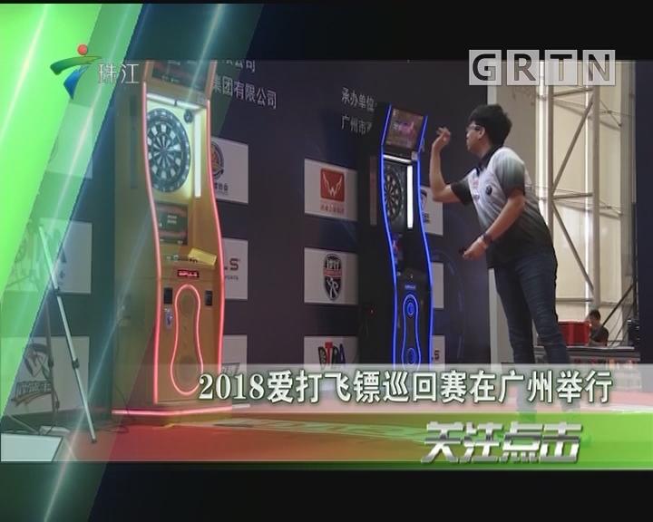 2018爱打飞镖巡回赛在广州举行