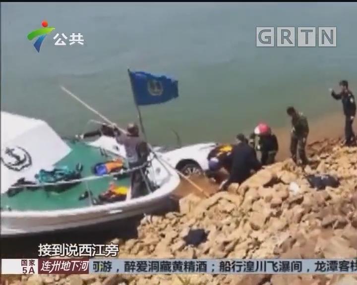 肇庆:轿车从三十米高处冲出 翻落西江河