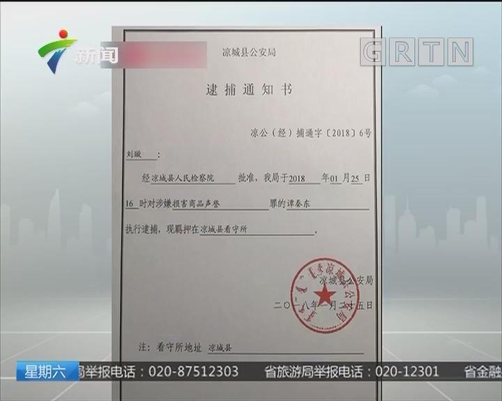 """广州医生发帖称""""鸿毛药酒是毒药""""被跨省抓捕"""