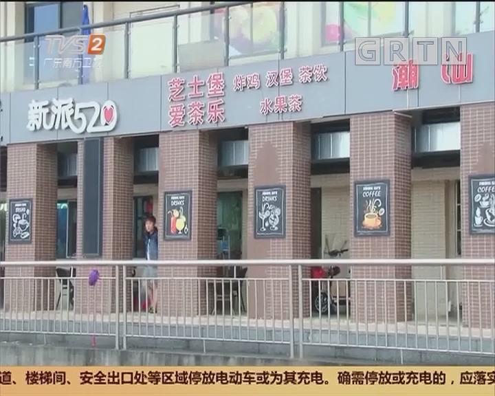 广州:一高校保安队没收学生外卖?