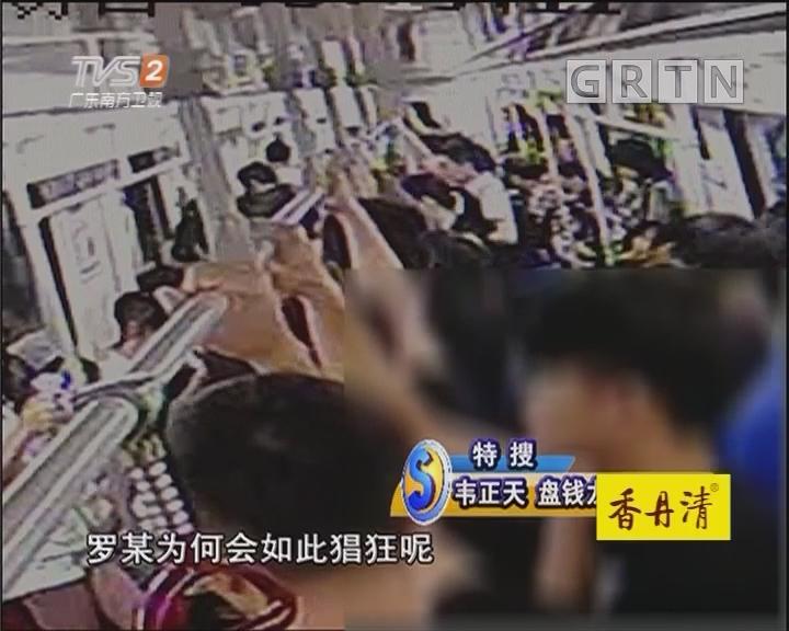 男子地铁抢夺 民警迅速破案
