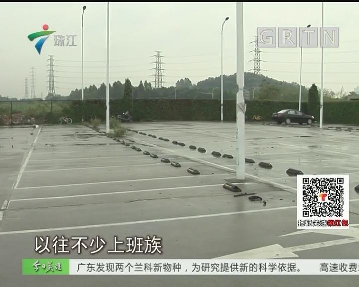 番禺:地铁站旁停车场禁用 街坊出行受阻