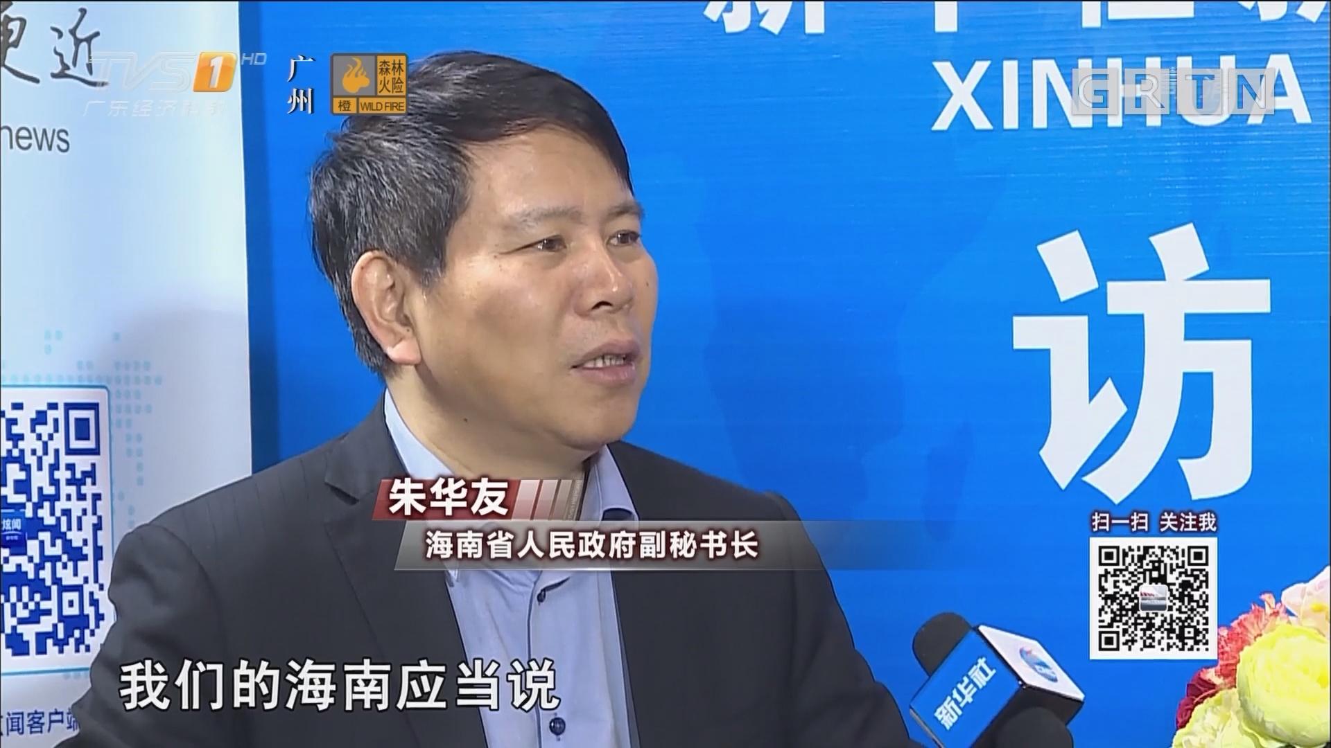 论坛释放更开放信号 海南将迎来新的发展机遇