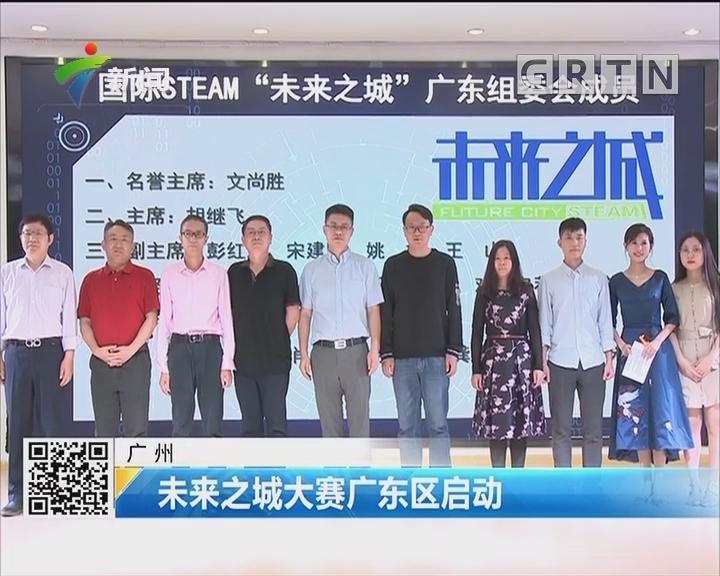 广州:未来之城大赛广东区启动