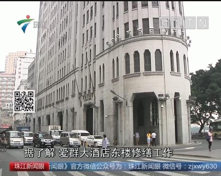 广州:爱群大厦维修翻新 你期待吗?
