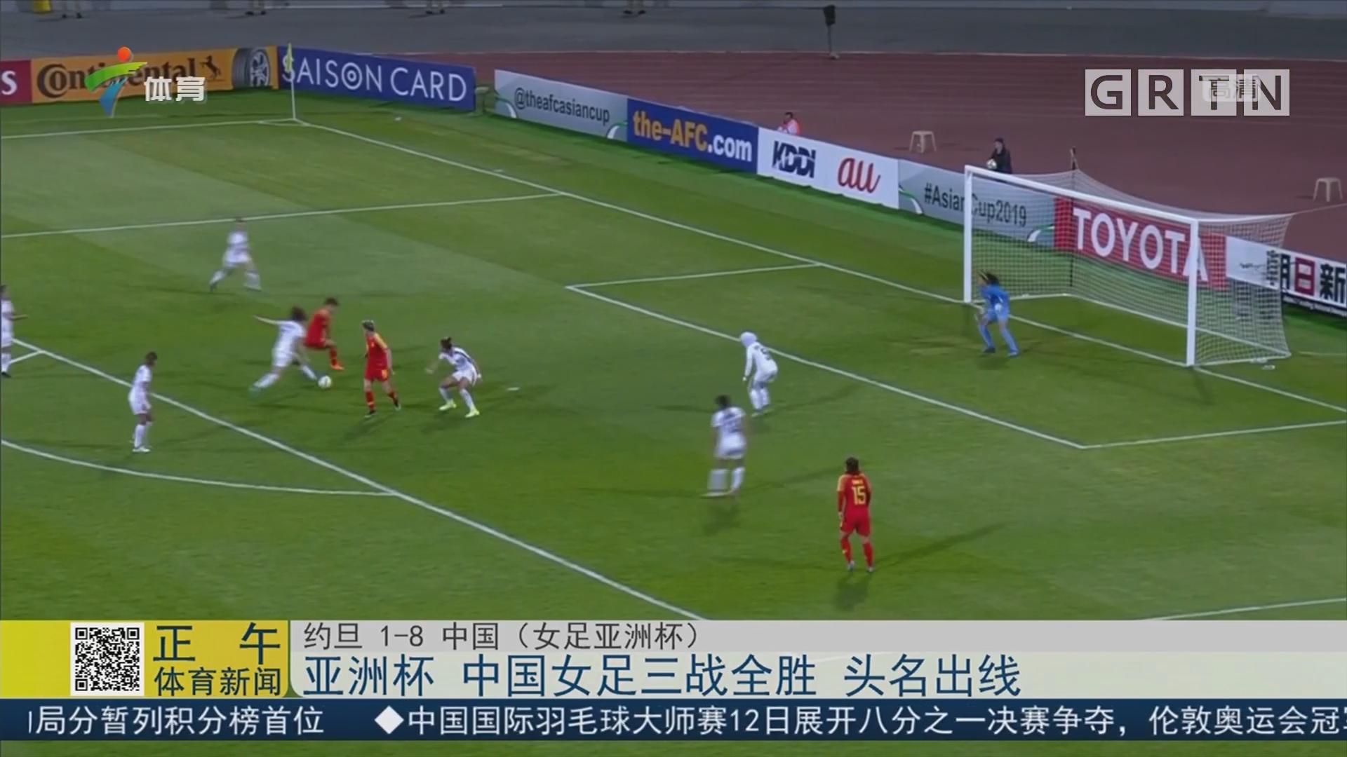 亚洲杯 中国女足三战全胜 头名出线