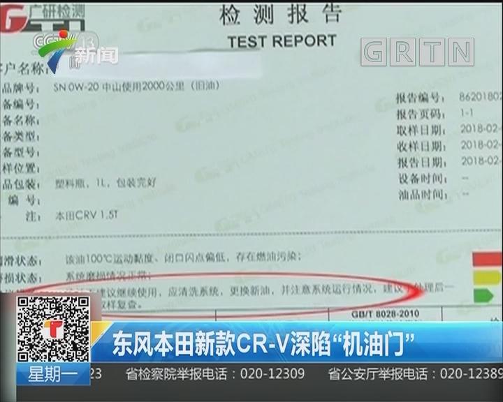 """东风本田新款CR-V深陷""""机油门"""""""
