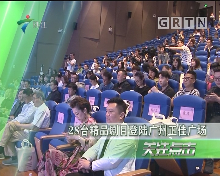 28台精品剧目登陆广州正佳广场