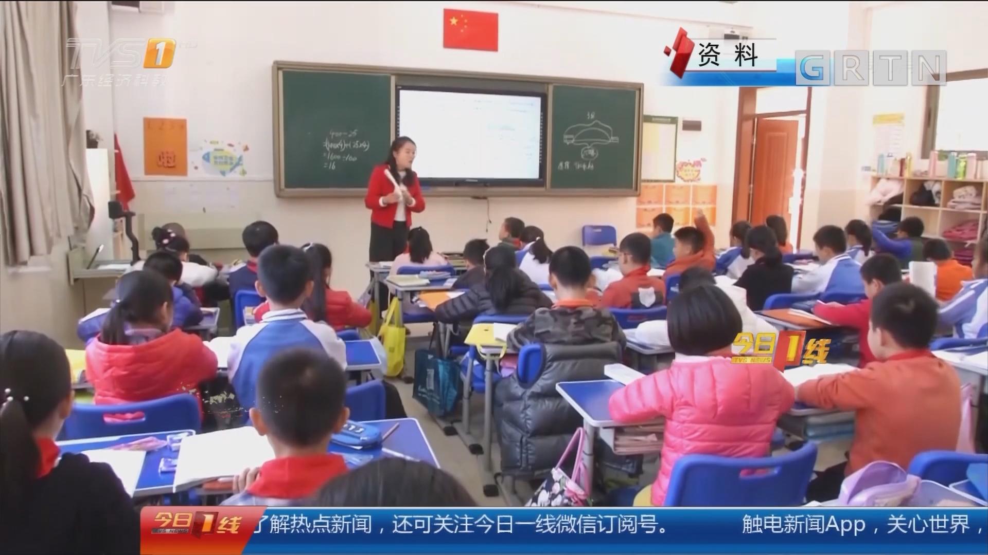 广州校内托管方案 天河:5月全面实施 家长19点接孩子都行