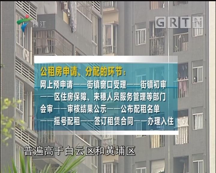 广州推出1021套公租房 面向来穗务工人员