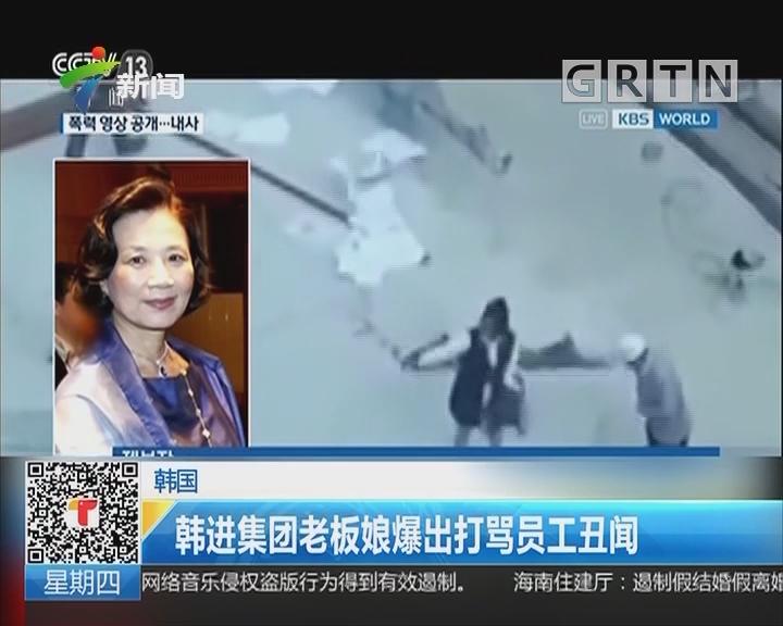 韩国:韩进集团老板娘爆出打骂员工丑闻