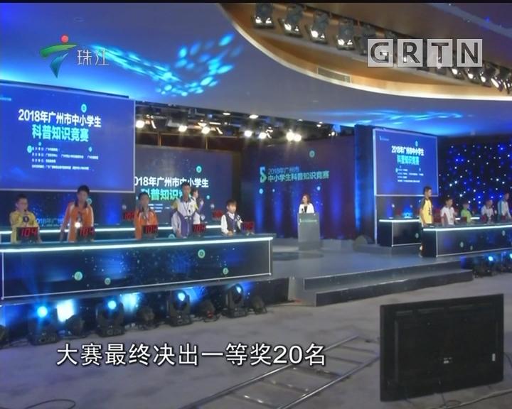"""广州:800中小学生齐聚""""烧脑""""大战"""