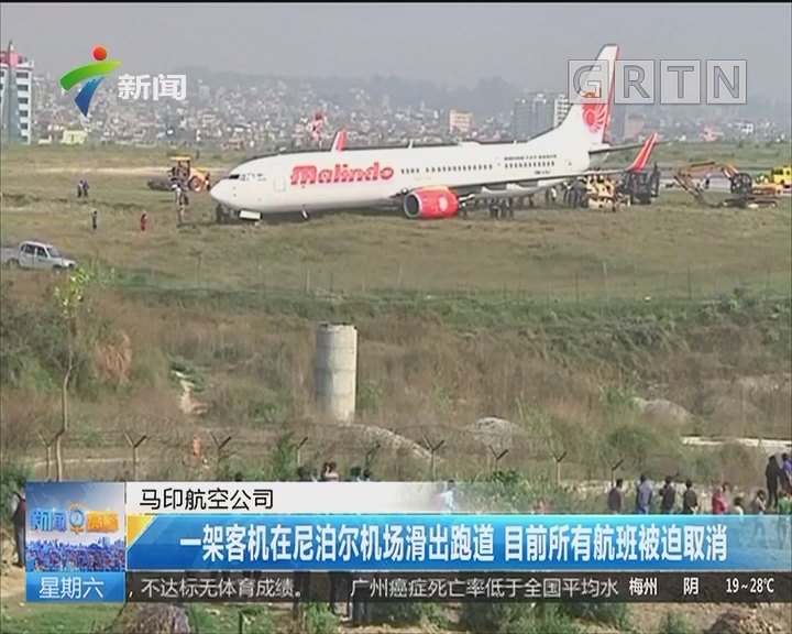 马印航空公司:一架客机在尼泊尔机场滑出跑道 目前所有航班被迫取消