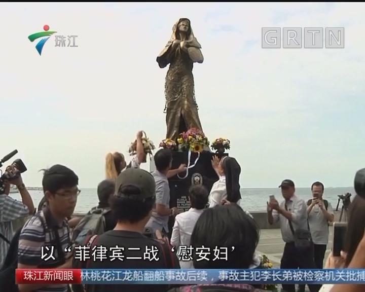 """菲律宾官方拆除""""慰安妇""""铜像 引民众强烈抗议"""