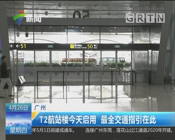 广州:T2航站楼今天启用 最全交通指引在此