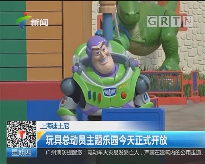 上海迪士尼:玩具总动员主题乐园今天正式开放