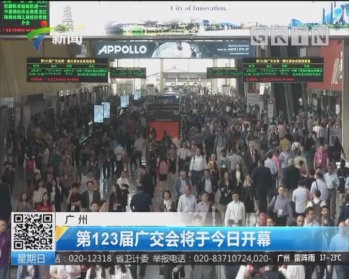 广州:第123届广交会将于今日开幕