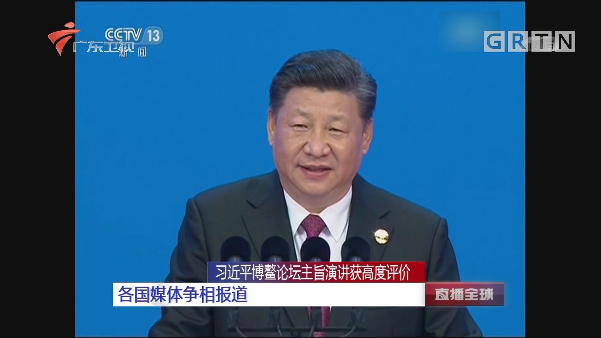 习近平博鳌论坛主旨演讲获高度评价:各国媒体争相报道