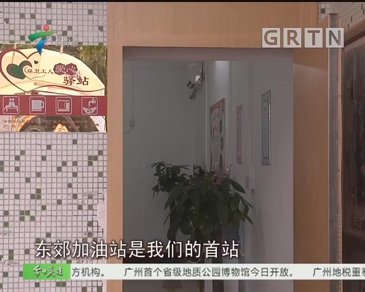 """广州:首座环卫工爱心""""加油""""驿站启用"""