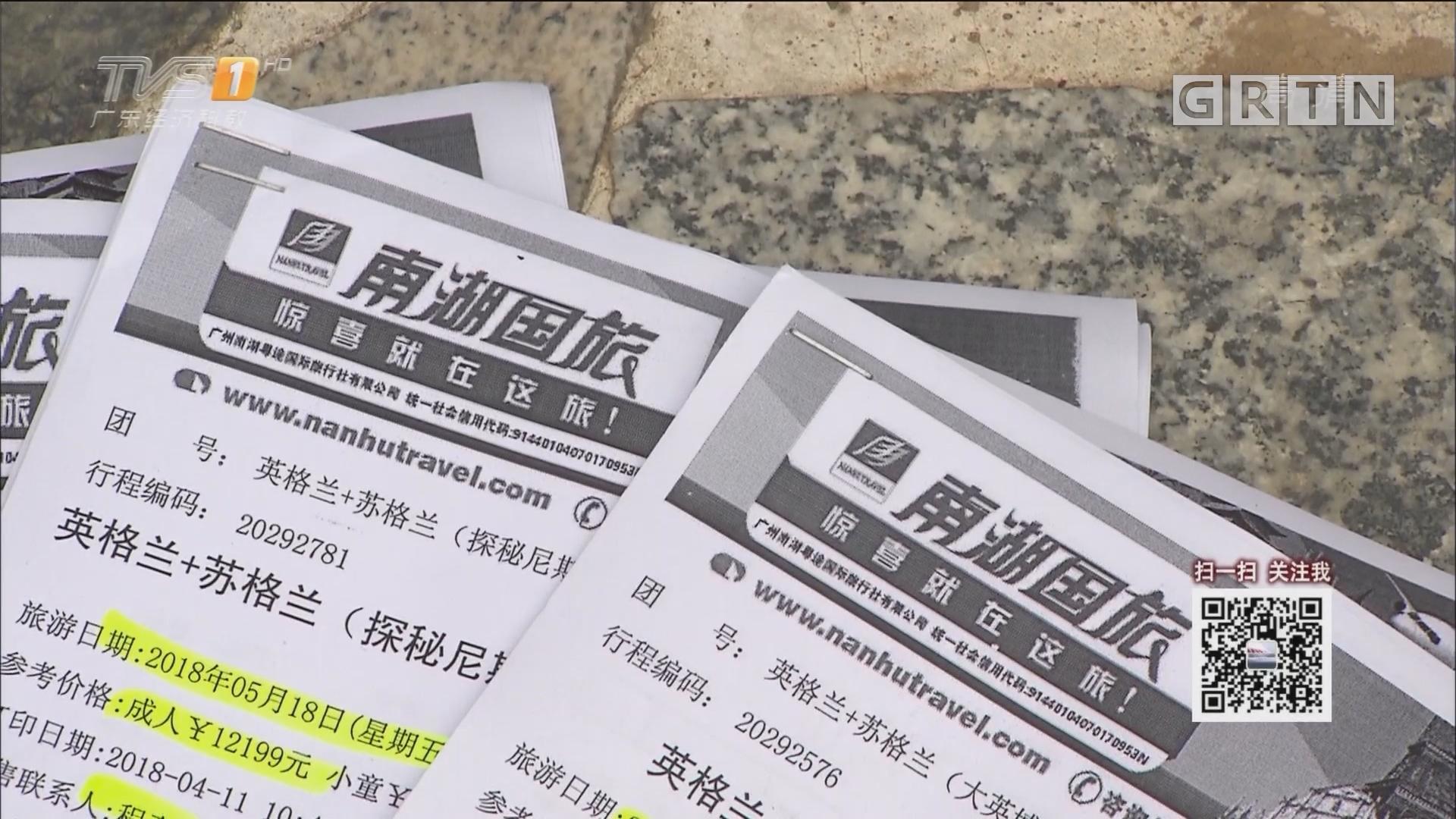 """旅行团内幕调查:低价团恶性竞争 游客成""""商品""""(下)"""