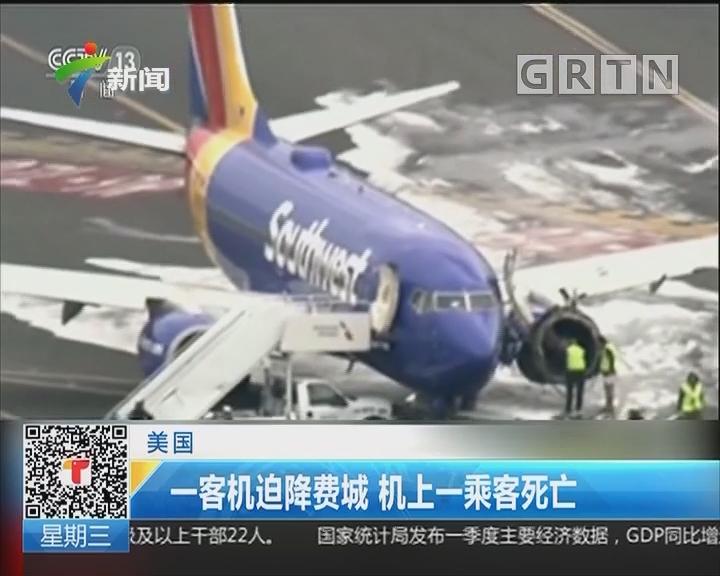 美国:一客机迫降费城 机上一乘客死亡