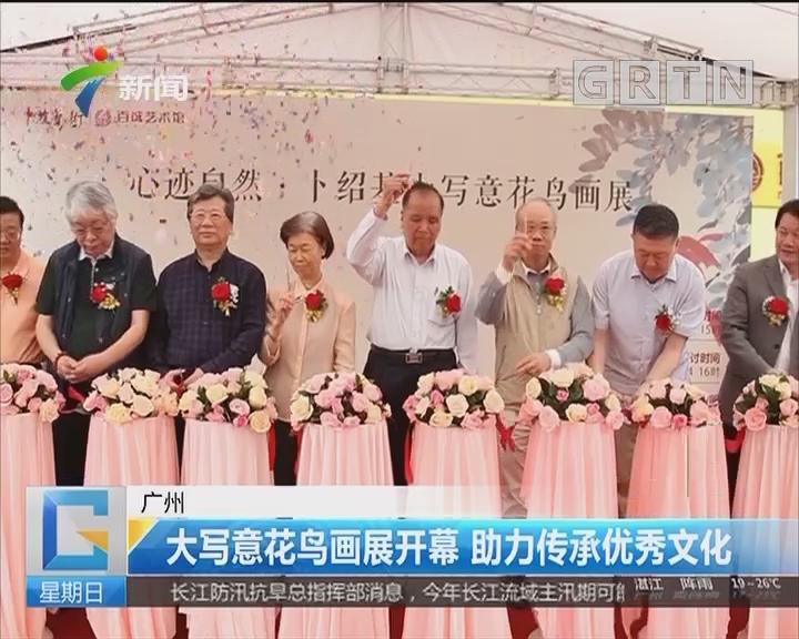 广州:大写意花鸟画展开幕 助力传承优秀文化