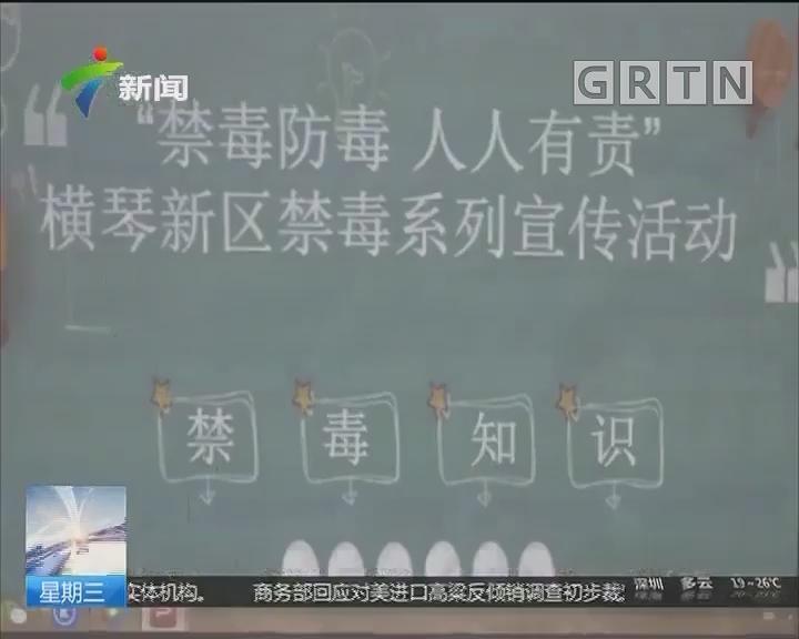 珠海横琴向务工人员子女宣传禁毒知识