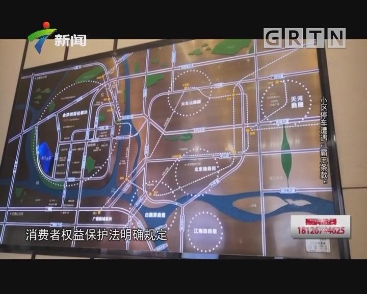 """[2018-04-24]社会纵横:小区停车遭遇""""霸王条款"""""""