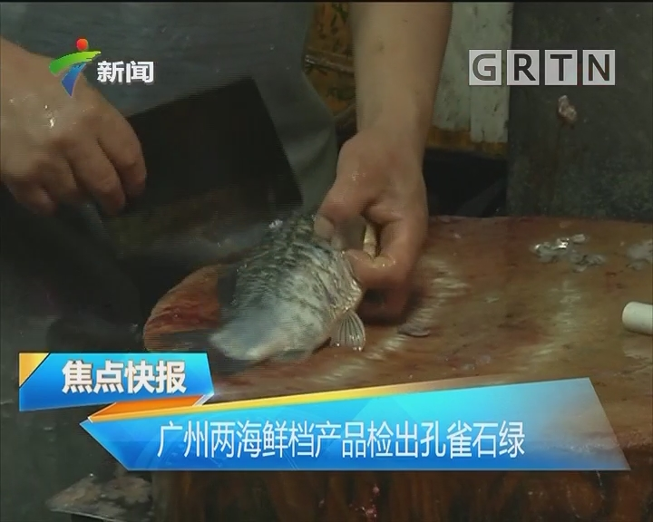 广州两海鲜档产品检出孔雀石绿