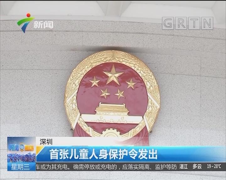 深圳:首张儿童人身保护令发出