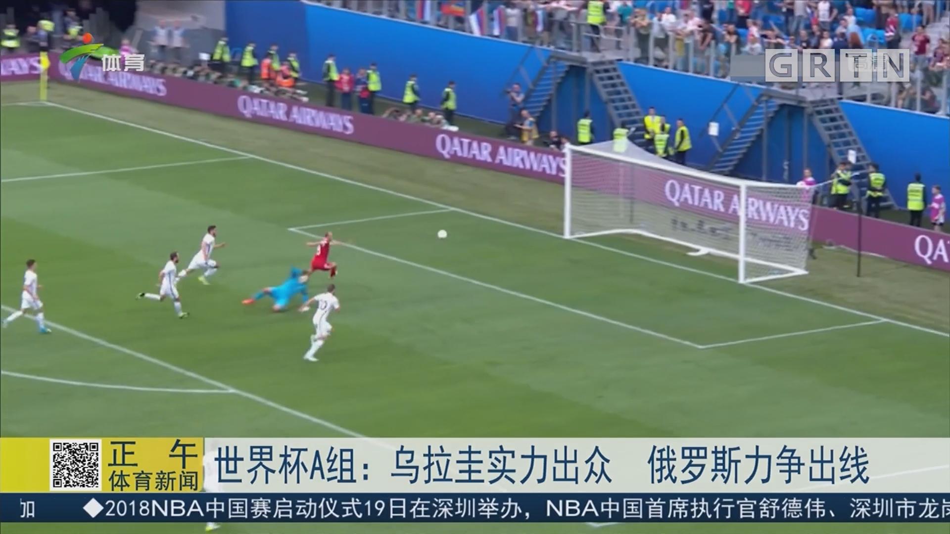 世界杯A组 乌拉圭实力出众 俄罗斯力争出线