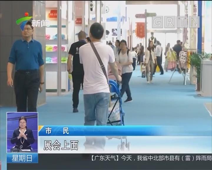 东莞:加博会意向成交金额突破1000亿元
