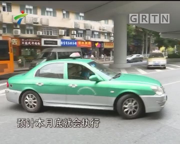 广州:的士调价方案获原则通过 起步价或调整为12元