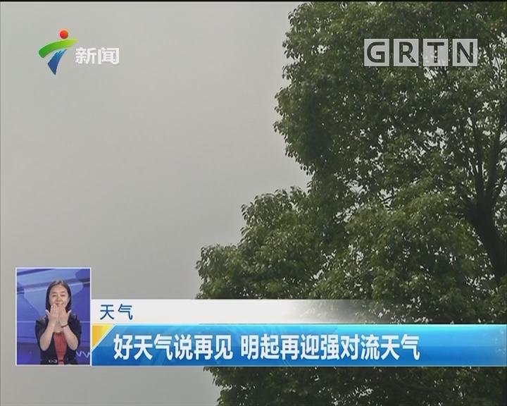 广东:好天气说再见 明起再迎强对流天气