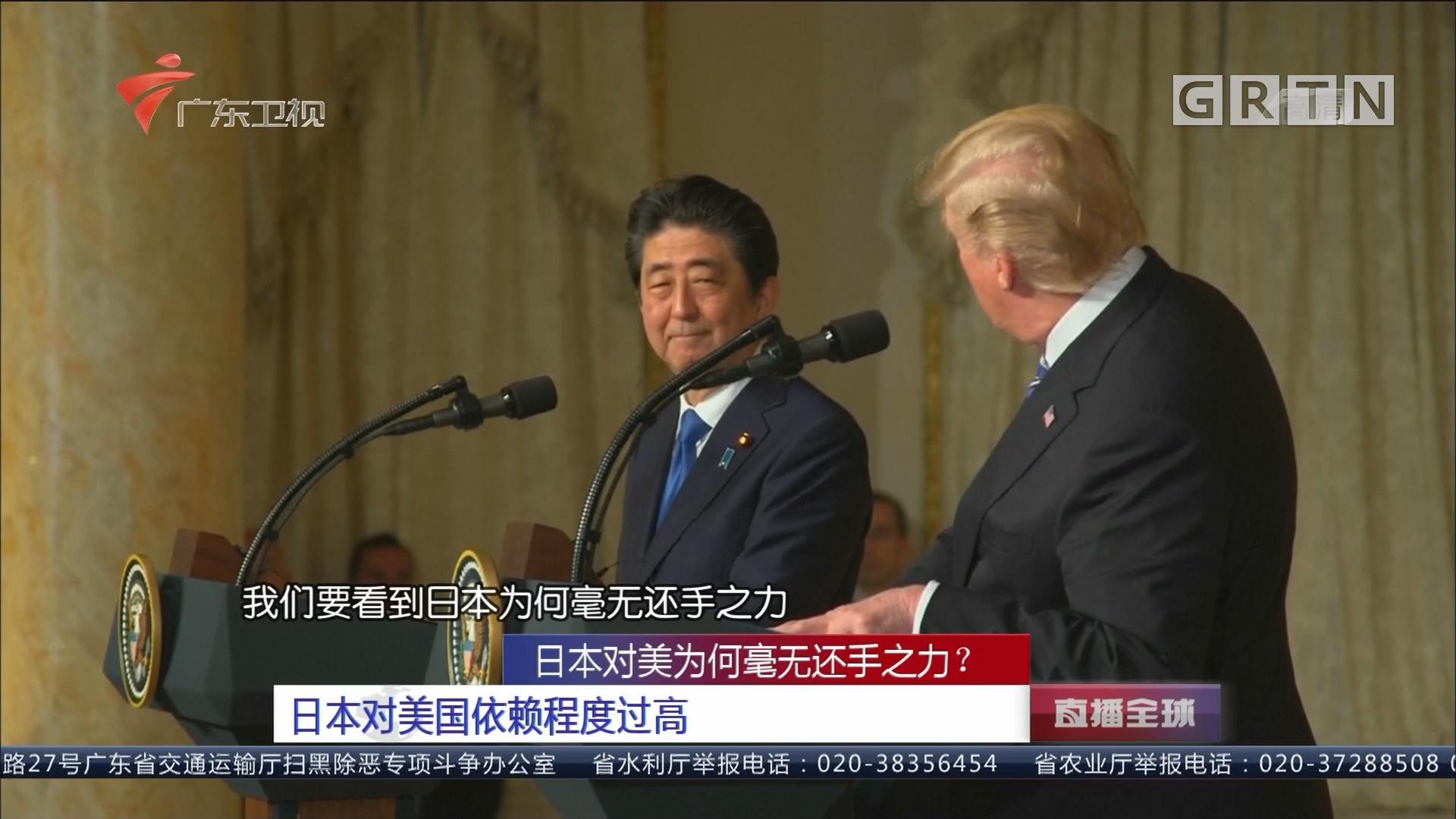 日本对美为何毫无还手之力? 日本对美国依赖程度过高